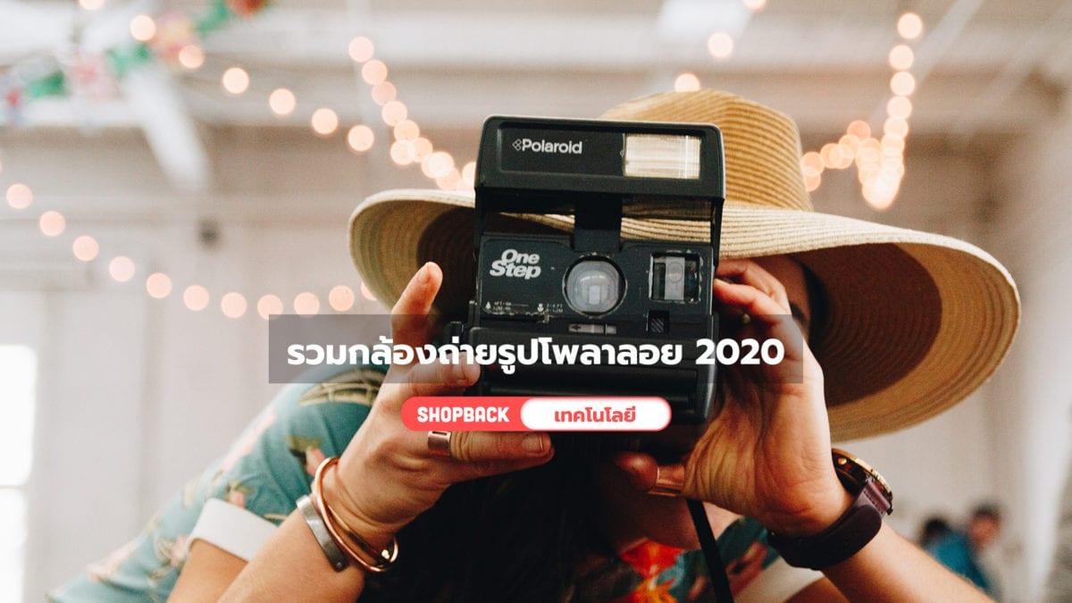 สายฮิปต้องเช็ก ! รวม 7 กล้องถ่ายรูปโพลาลอยยอดฮิต ถ่ายปุ๊บได้รูปปั๊บ อัปเดต 2020