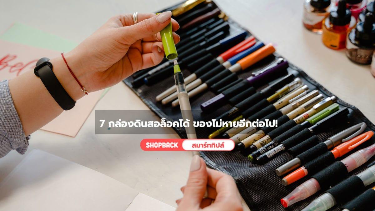 7 แบบกล่องดินสอล็อคได้ ของไม่หาย ใครยืมได้ ต้องรู้รหัส!