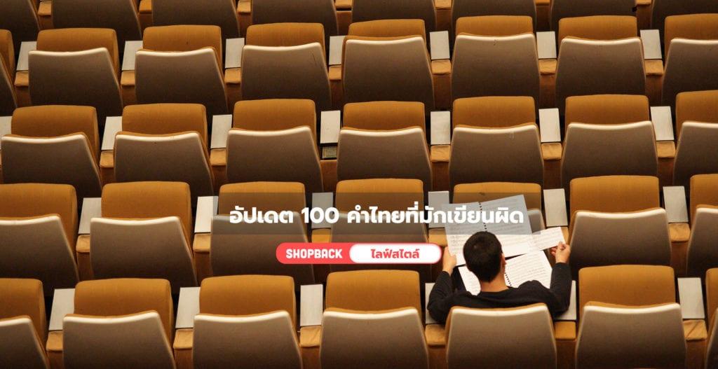 คำไทยที่มักเขียนผิด, วันภาษาไทยแห่งชาติ