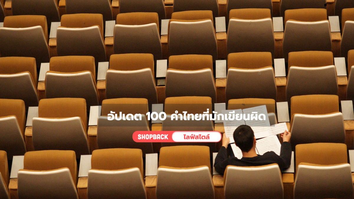 ชาวโซเชียลต้องรู้ ! ชวนดูคำไทยที่มักเขียนผิด อัปเดตรับวันภาษาไทยแห่งชาติ 2563