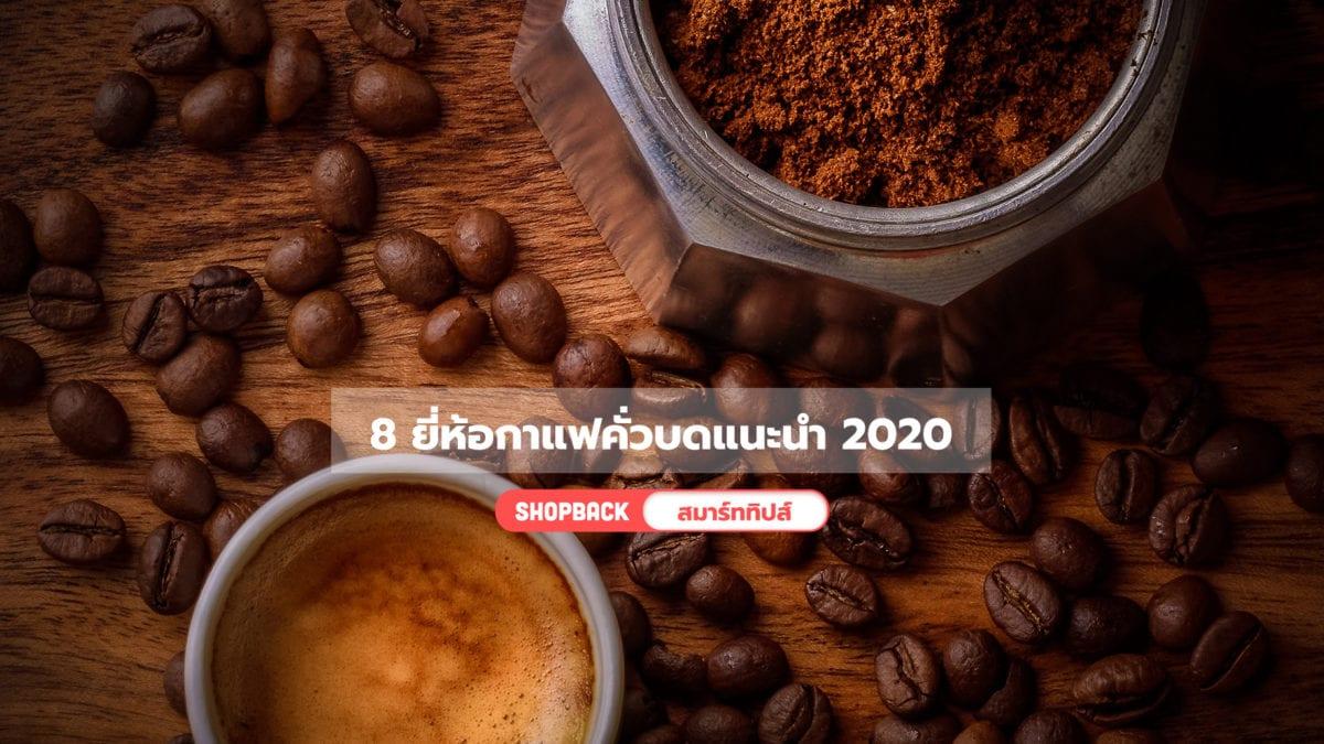 กาแฟคั่วบดยี่ห้อไหนดี ? 8 กาแฟคั่วบดแนะนำ 2020 ที่คอกาแฟไม่ควรพลาด