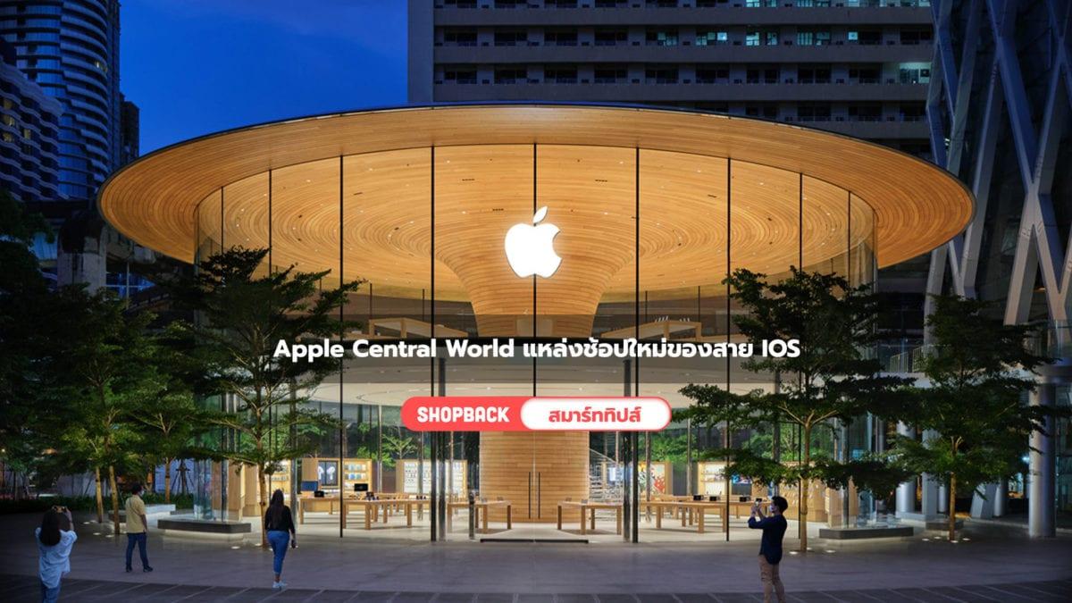 Apple เปิดตัว ชวนสาวก iOS ไปดู Apple Central World มีอะไรน่าสนใจและชวนว้าวบ้าง !?