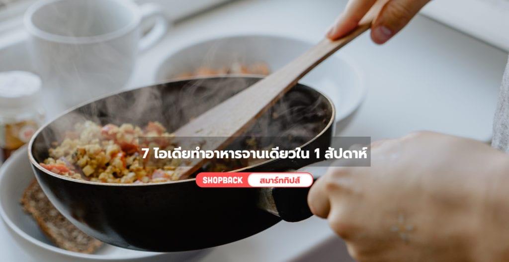 วิธีการทำอาหารจานเดียว,เมนูอาหารจานเดียวทำกินเอง
