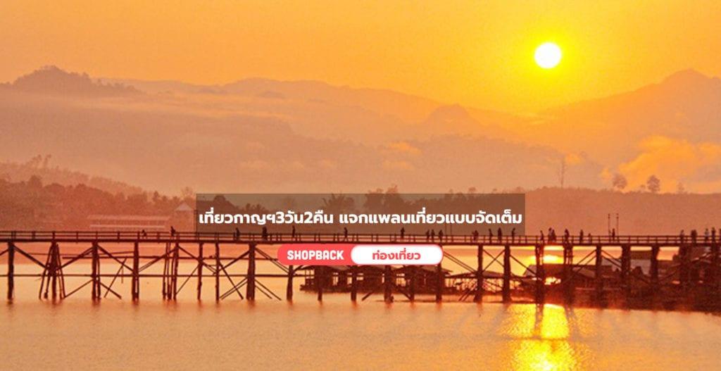 เที่ยวกาญจนบุรี รถไฟ ค้างคืน, ทริปกาญจนบุรี 3 วัน 2 คืน