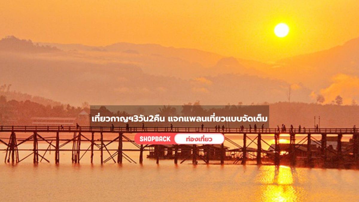 แจกแพลนเที่ยวกาญจนบุรี รถไฟ ค้างคืน 3 วัน 2 คืน พร้อมที่เที่ยวน่าสนใจ ที่พัก และร้านอาหารแนะนำ