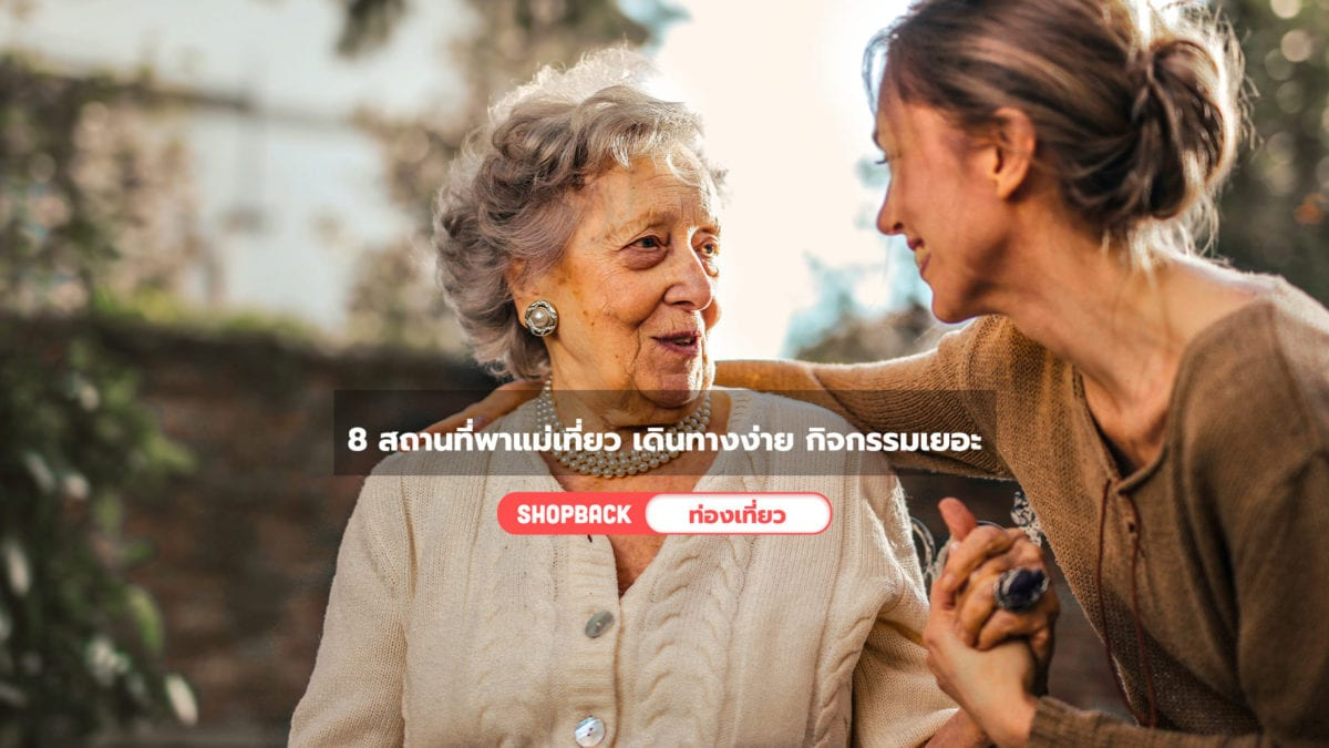 8 สถานที่พาแม่เที่ยว เดินทางง่าย กิจกรรมเยอะ สนุกได้ทั้งคุณแม่คุณลูก !