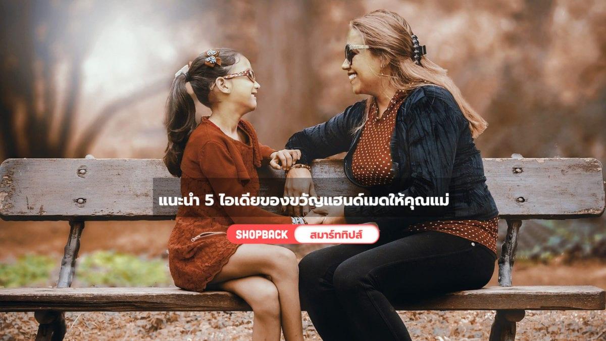 5 ไอเดีย ของขวัญแฮนด์เมดทำเองง่ายๆ มอบให้คุณแม่ได้แบบสุดประทับใจ