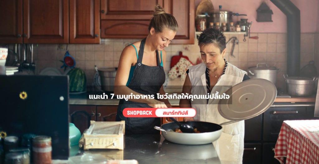 เมนูทำอาหาร, สูตรทำอาหาร