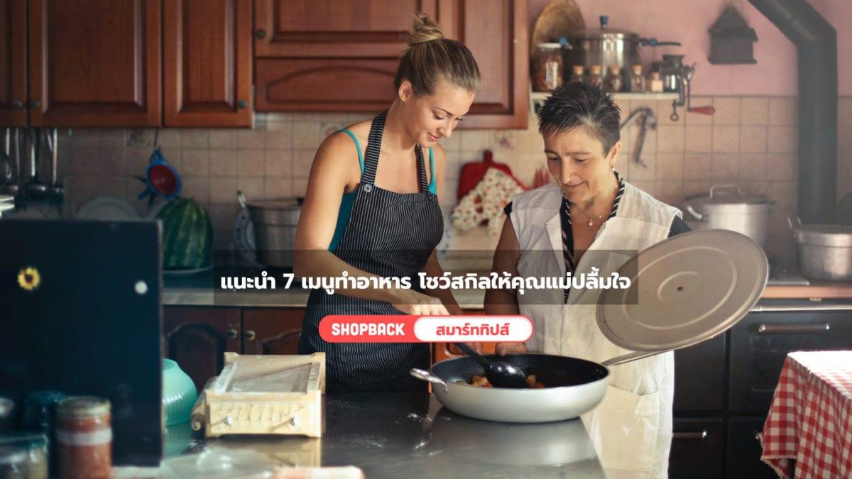 แนะนำ 7 เมนูทำอาหาร โชว์สกิลให้คุณแม่ปลื้มใจ ทำง่าย อร่อยด้วย