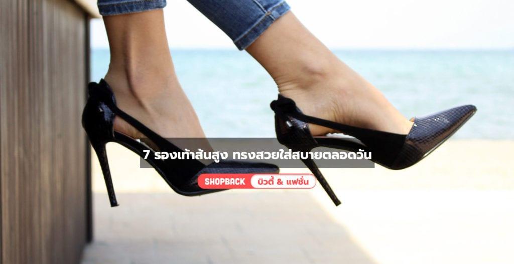 รองเท้าส้นสูงผู้หญิง, รองเท้าส้นสูงแฟชั่น