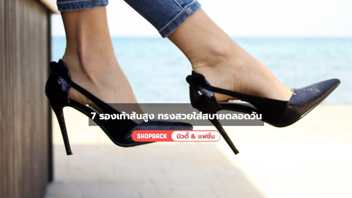 อัปเดต 7 รองเท้าส้นสูงผู้หญิง สวยมั่นใจ ใส่สบายตลอดทั้งวัน