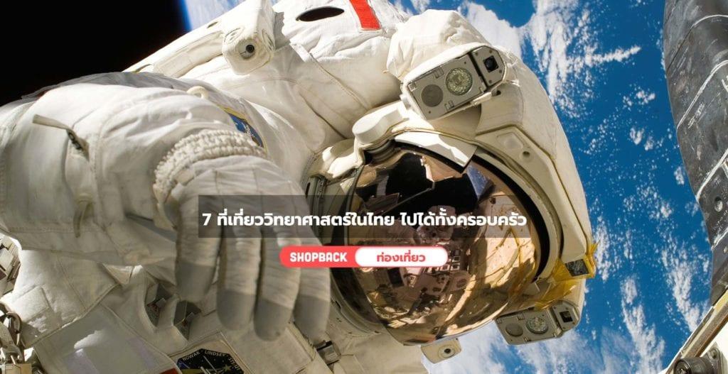 สถานที่ท่องเที่ยววิทยาศาสตร์, วันวิทยาศาสตร์แห่งชาติ