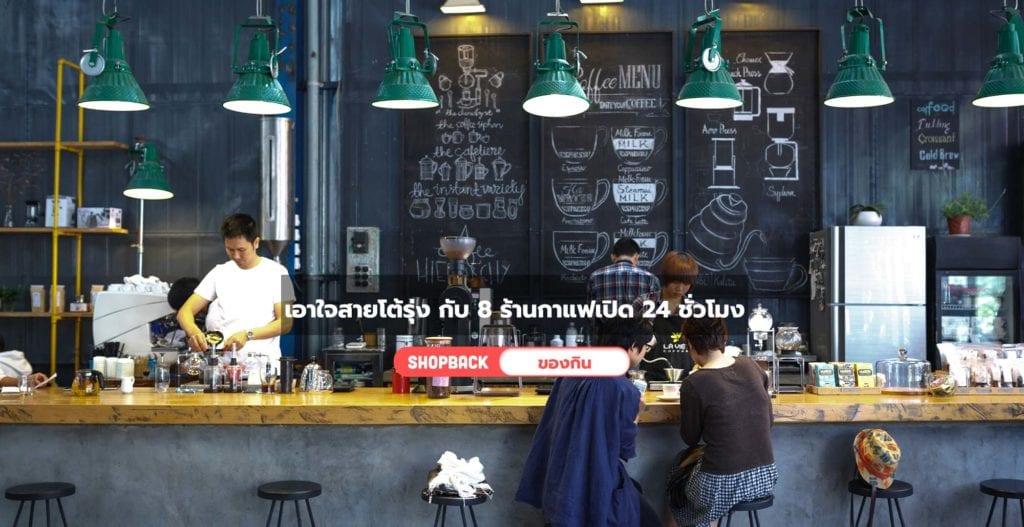 ร้านกาแฟเปิด 24 ชั่วโมง, กาแฟ 24 ชม