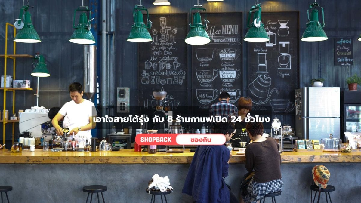 8 ร้านกาแฟเปิด 24 ชั่วโมงทั่วกรุงเทพฯ 2020 นั่งชิลล์ ทำงาน หรืออ่านหนังสือก็อยู่ได้ทั้งวัน