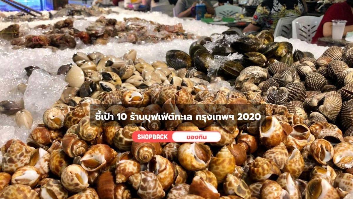 ชี้เป้า 10 ร้านอาหารทะเลบุฟเฟ่ต์ กรุงเทพฯ ฉบับอัปเดตล่าสุด 2020