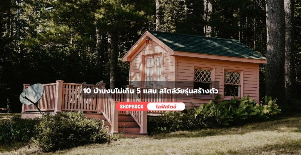 บ้านงบไม่เกิน 5 แสน, บ้านราคาไม่เกิน 5 แสน