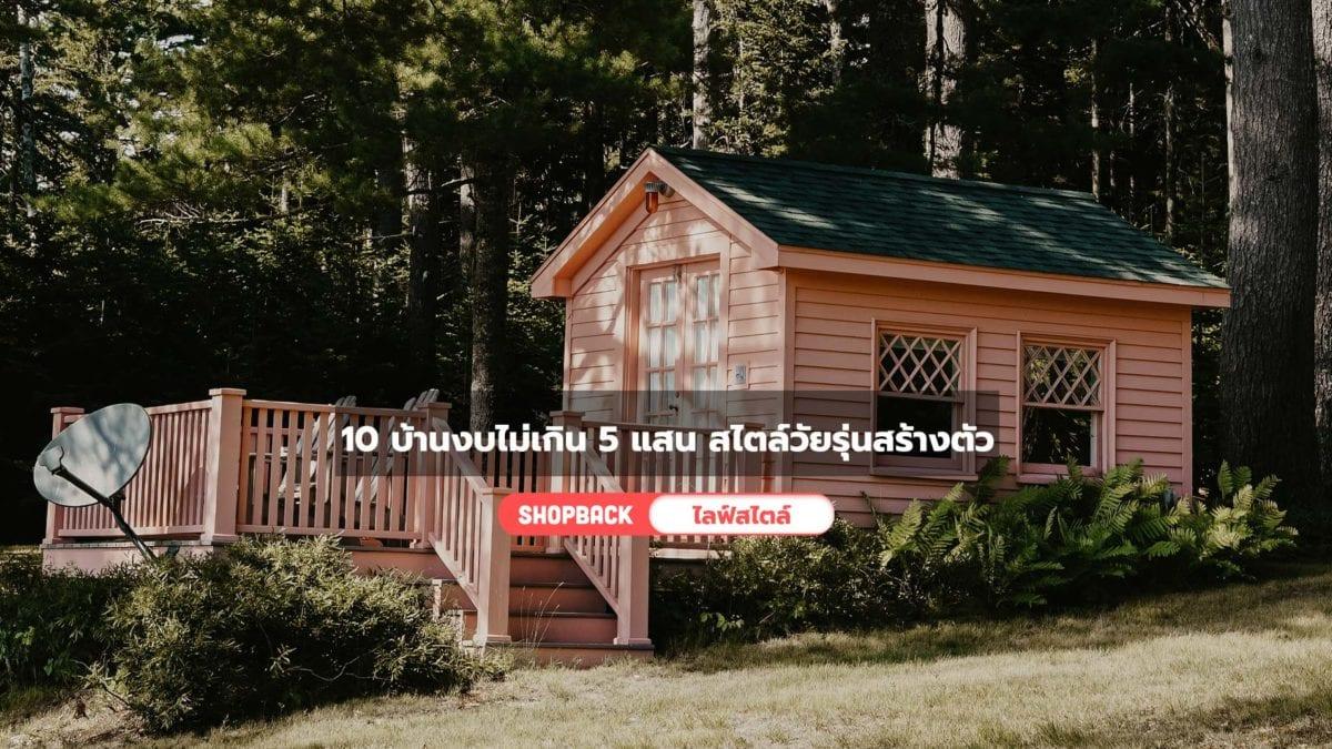 10 บ้านงบไม่เกิน 5 แสน ปลูกบ้านสวย ทำรังแต่พอตัวสำหรับคนงบน้อย