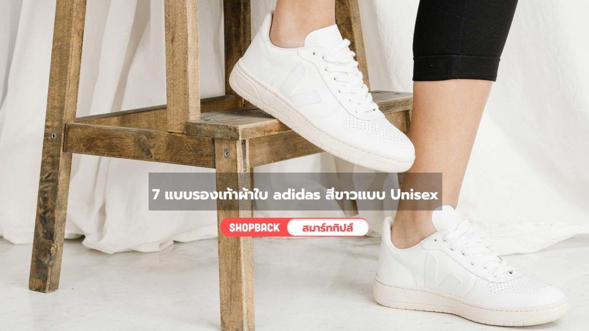 7 แบบรองเท้าผ้าใบ adidas สีขาวแบบ Unisex ที่สามารถ Mix & Match เสื้อผ้าได้หลากหลายสไตล์