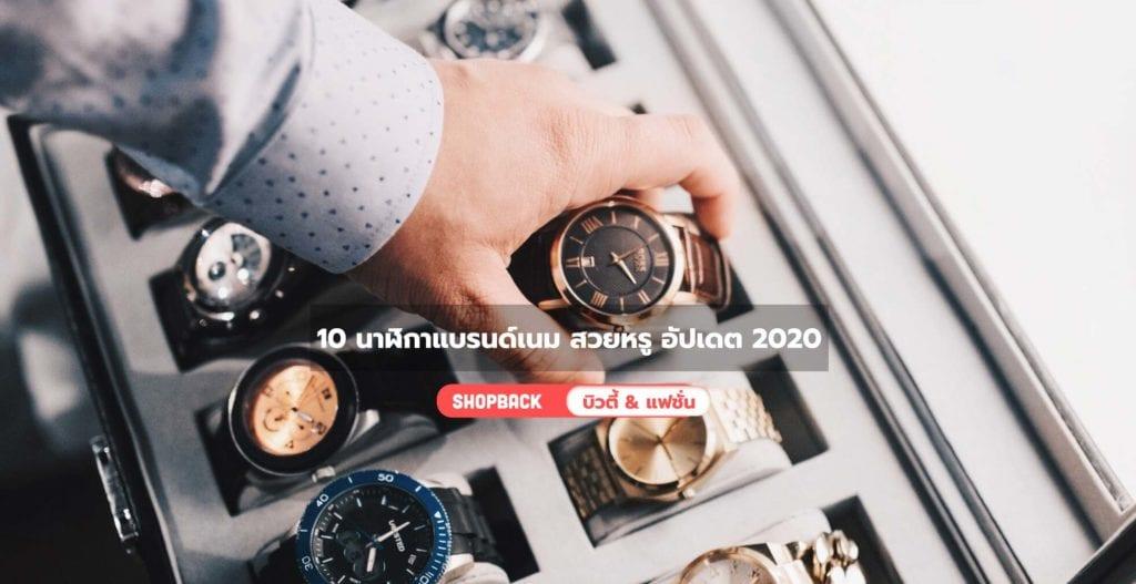 นาฬิกาแบรนด์แท้, นาฬิกายี่ห้อดัง