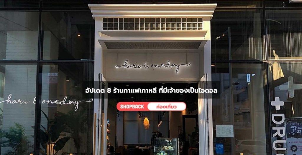 ร้านกาแฟเกาหลี, คาเฟ่เกาหลี
