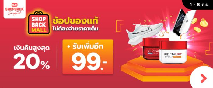 ShopBack 9.9, โปรโมชั่น 9.9