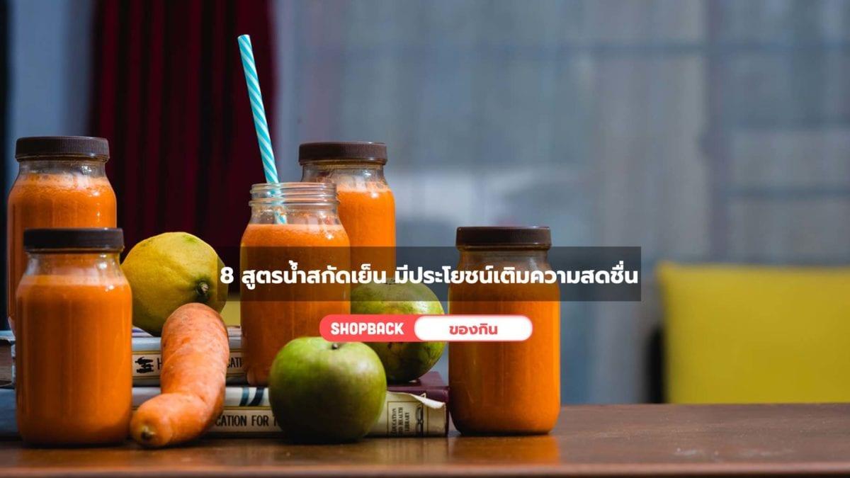 8 สูตรน้ำสกัดเย็น ดื่มง่าย อร่อย เติมความสดชื่นและประโยชน์ให้ร่างกายได้ทุกวัน