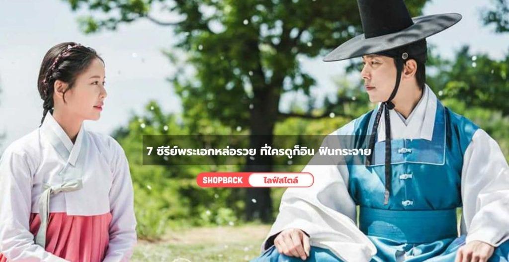 ซีรีย์พระเอกหล่อรวย, ซีรีย์เกาหลีพระเอกหล่อรวย