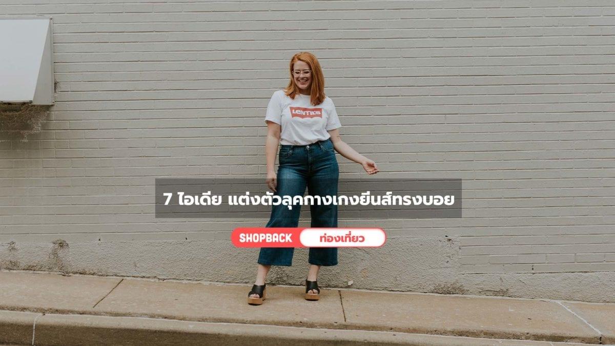 7 ไอเดีย แต่งตัวลุคกางเกงยีนส์ทรงบอย ใส่ได้ทุกวัน แมทช์ได้หลายสไตล์ หุ่นแบบไหนก็ใส่สวย !
