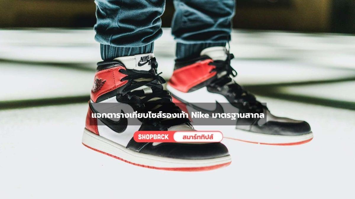 แจกตารางเทียบไซส์รองเท้า Nike พร้อมตารางไซส์รองเท้ามาตรฐาน US, EURO และ UK เซฟเก็บไว้ได้เลย !