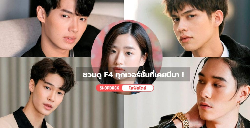 ซีรี่ย์จีนรักใสใสหัวใจ 4 ดวง, ซีรี่ย์เกาหลีรักใสๆ หัวใจ 4 ดวง, ซีรีย์ f4
