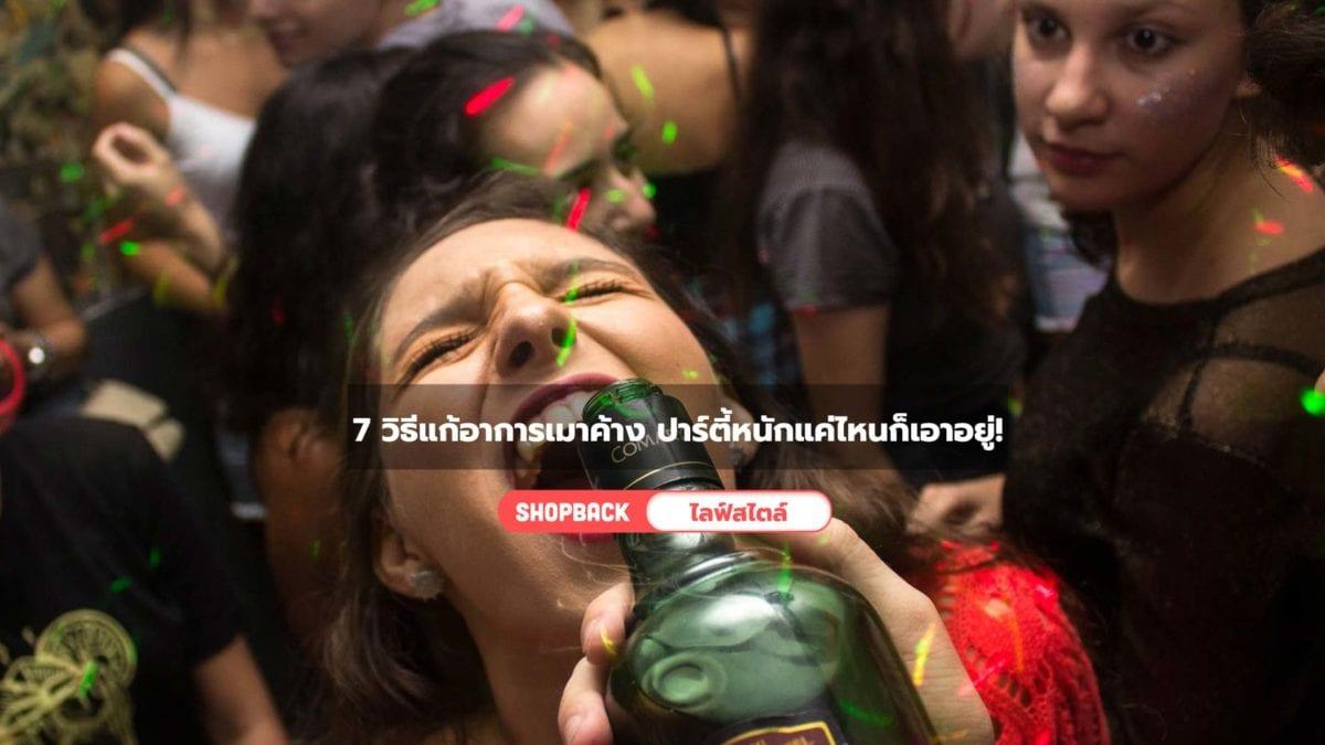 แนะนำ 7 วิธีแก้อาการเมาค้าง ปาร์ตี้หนักแค่ไหนตื่นมาก็สดชื่น
