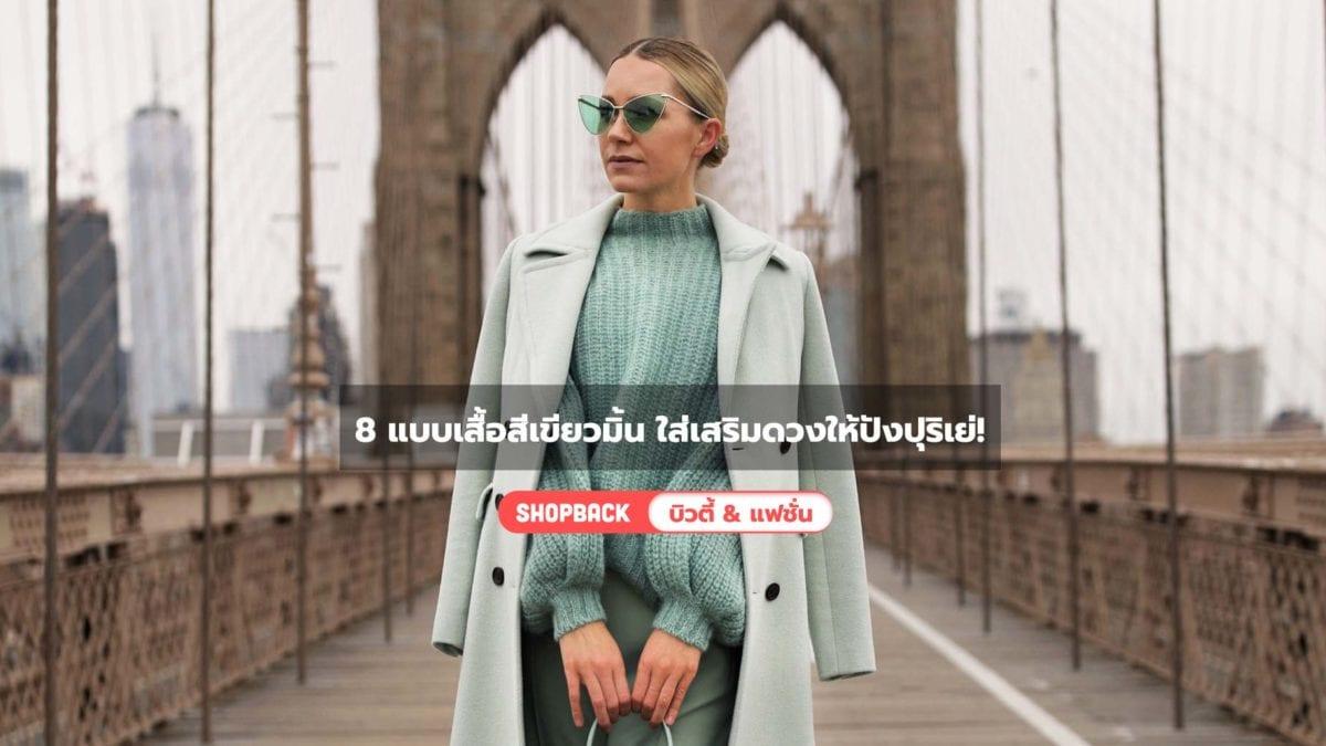8 แบบเสื้อสีเขียวมิ้นผู้หญิง เอาไว้ใส่เสริมดวงประจำวันให้ปังปุริเย่