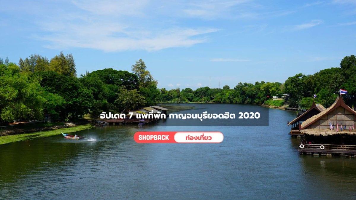 อัปเดต 7 แพที่พัก กาญจนบุรียอดฮิต 2020 ไปเมื่อไรก็ได้ฟินเมื่อนั้น !