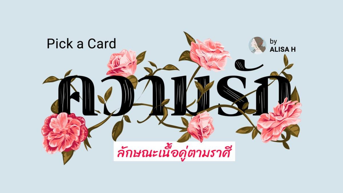 ดูดวงไพ่ยิปซี by ALISA H : Pick a Card ลักษณะเนื้อคู่ตามราศีของคุณ เป็นแบบไหน?