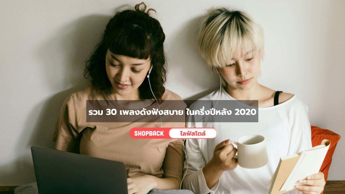 รวม 30 เพลงดังฟังสบายที่ดีที่สุดในครึ่งปีหลัง 2020