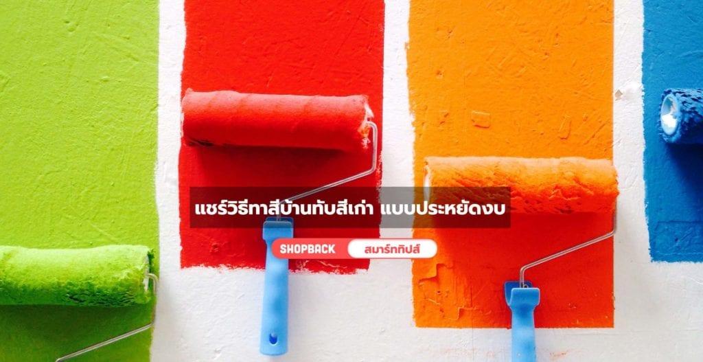 วิธีทาสีบ้านทับสีเก่า, วิธีทาสีบ้านปูนเก่า