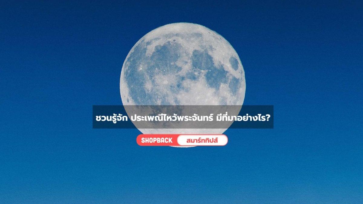 ประเพณีไหว้พระจันทร์ มีที่มาอย่างไร ? พร้อมเคล็ดลับขอพรความรักและความงามช่วงไหว้พระจันทร์
