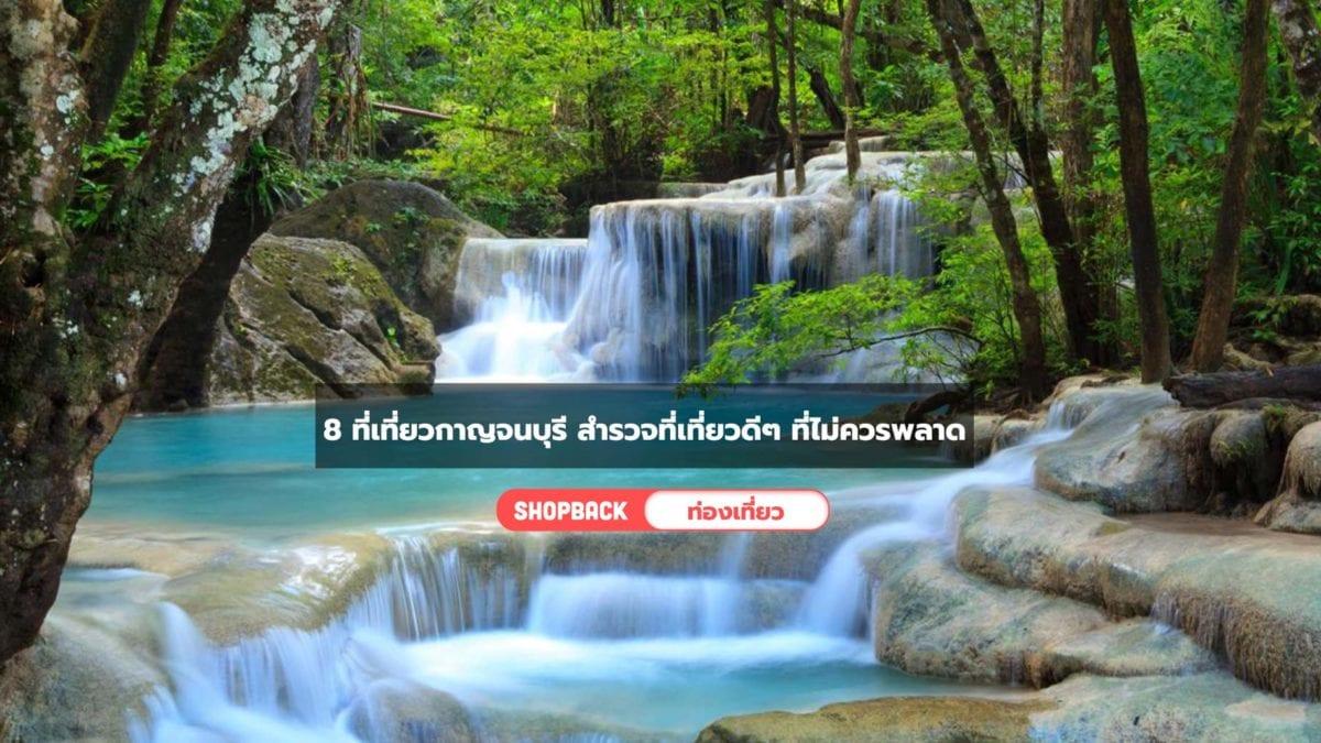 8 ที่เที่ยวกาญจนบุรี ไทรโยค ชวนคุณไปสำรวจที่เที่ยวดีๆ ที่ไม่ควรพลาด!