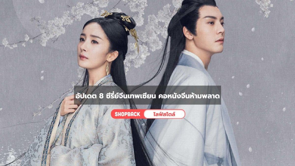 อัปเดต 8 ซีรี่ย์จีนเทพเซียน 2020 เนื้อเรื่องสนุก พระนางน่ารัก คอหนังจีนห้ามพลาด!