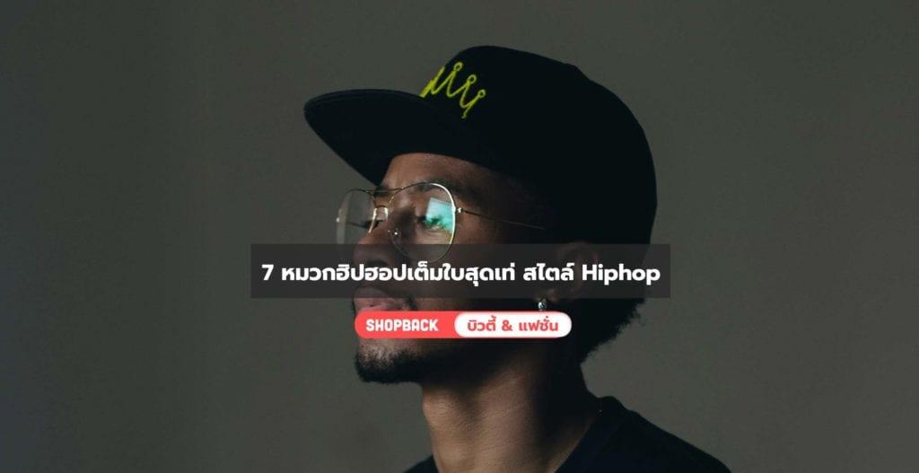 หมวกฮิปฮอปเต็มใบ, หมวกแก๊ป hiphop