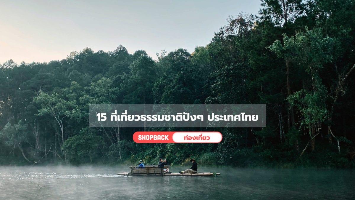 ไม่ไปไม่รู้! 15 สถานที่ท่องเที่ยวเชิงธรรมชาติ ประเทศไทยมีดีกว่าที่คิด by เพจ As Soon As I Saw