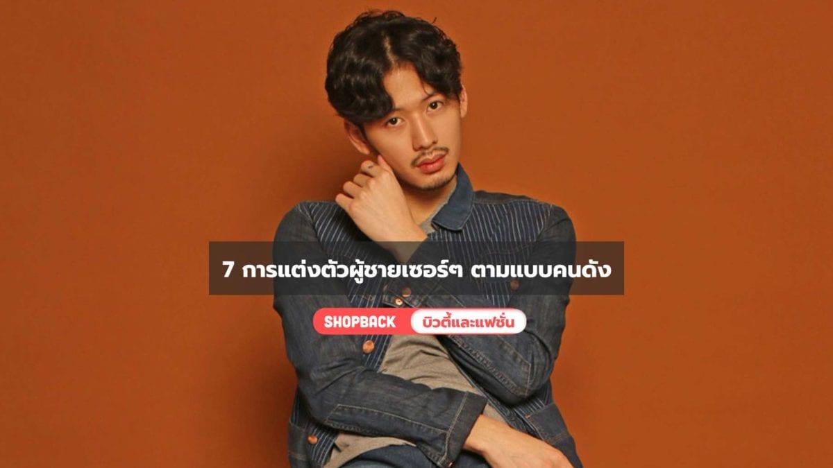 7 แบบการแต่งตัวผู้ชายเซอร์ๆ ตามแบบของคนดังในไทย 2020