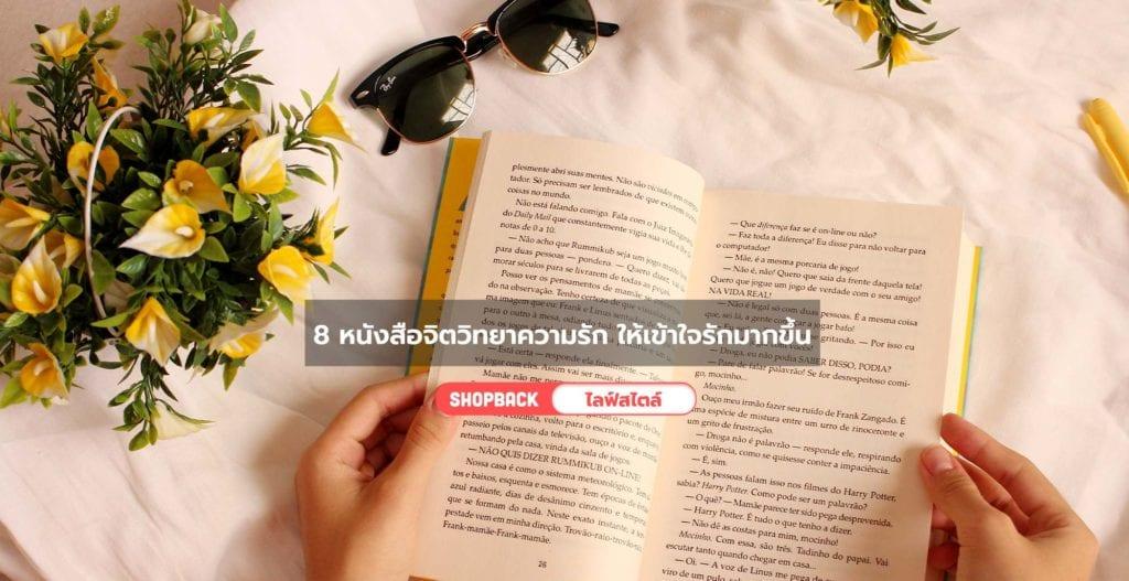 หนังสือจิตวิทยาความรัก, หนังสือเกี่ยวกับจิตวิทยา