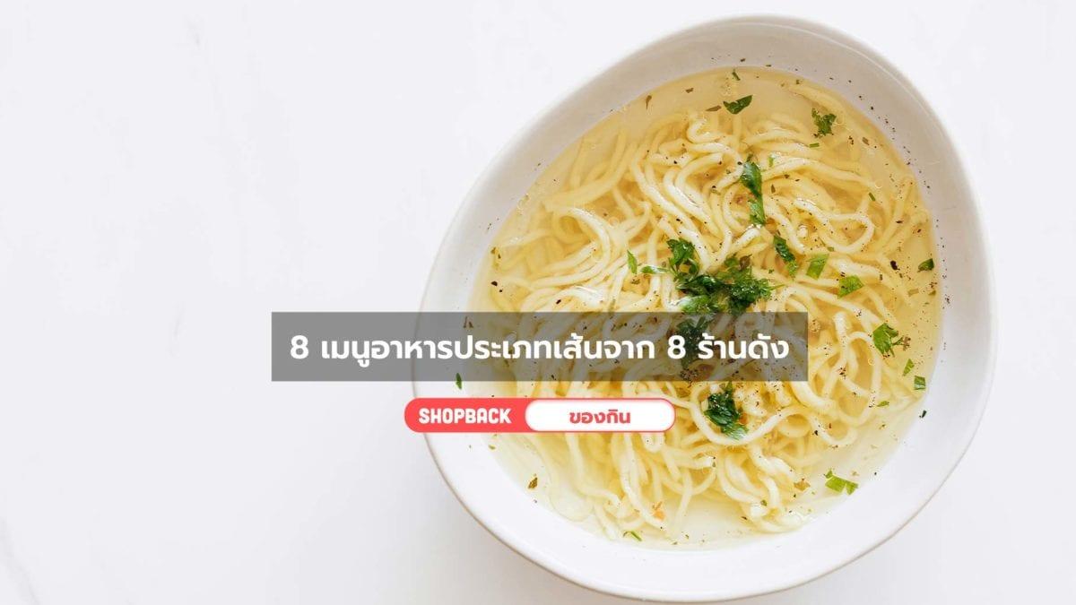 8 อาหารจานเดียวประเภทเส้น จาก 8 ร้านดัง สั่งออนไลน์ส่งความอร่อยถึงบ้าน