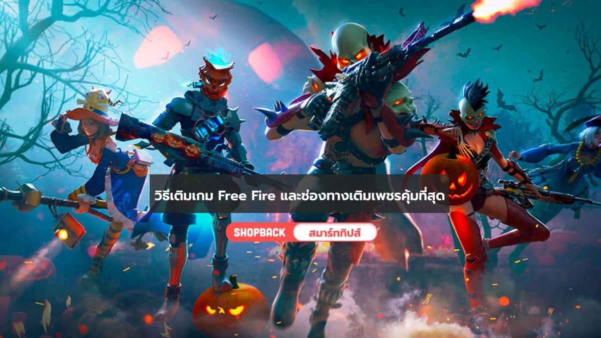 วิธีเติมเกม Free Fire Garena พร้อมแนะนำช่องทางเติมเพชรแบบคุ้มที่สุด อัปเดต 2020