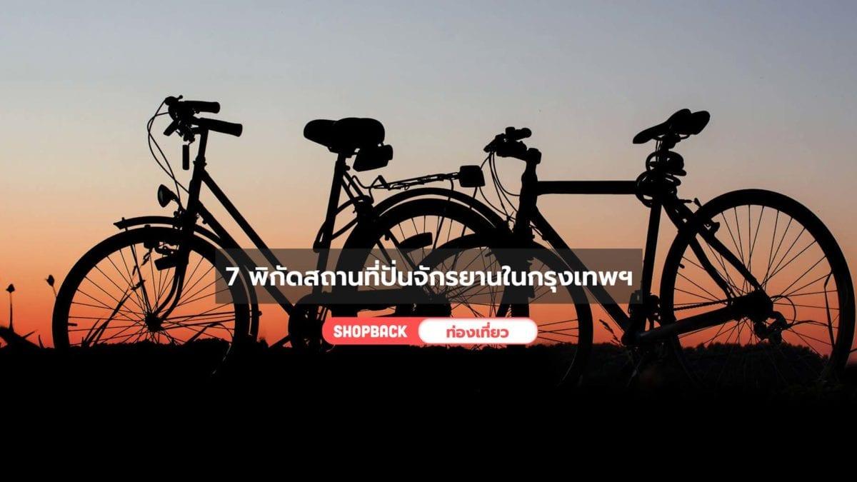 สายปั่นต้องรู้ 7 พิกัดสถานที่ปั่นจักรยานในกรุงเทพฯ อัปเดต 2020