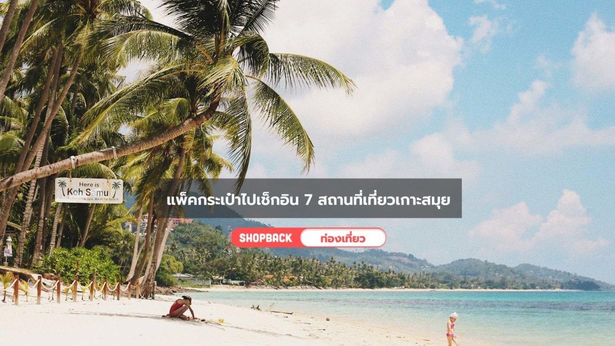 แพ็คกระเป๋าไปเช็กอิน 7สถานที่เที่ยวเกาะสมุย หยุดเมื่อไรแวะมาชาร์จแบตให้ตัวเองได้เลย