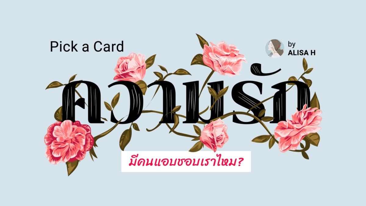 Pick a card ดูดวงว่ามีคนแอบชอบเราไหม ? เร็วๆนี้…ใครกันนะจะมาสารภาพรักกับคุณ? By ALISA H