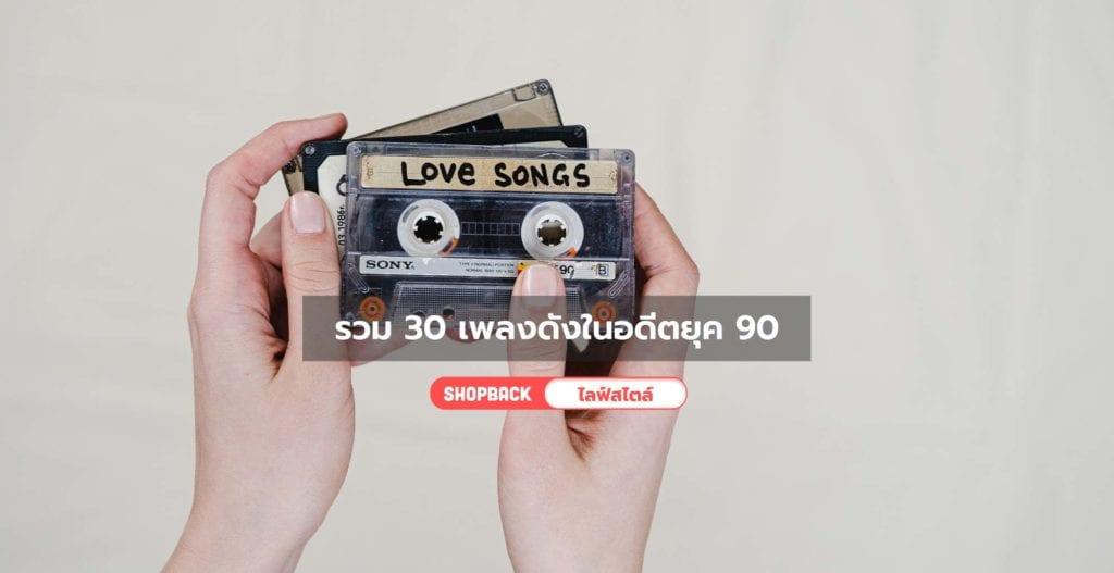 เพลงดังในอดีตยุค 90, ยุค 90 เพลง