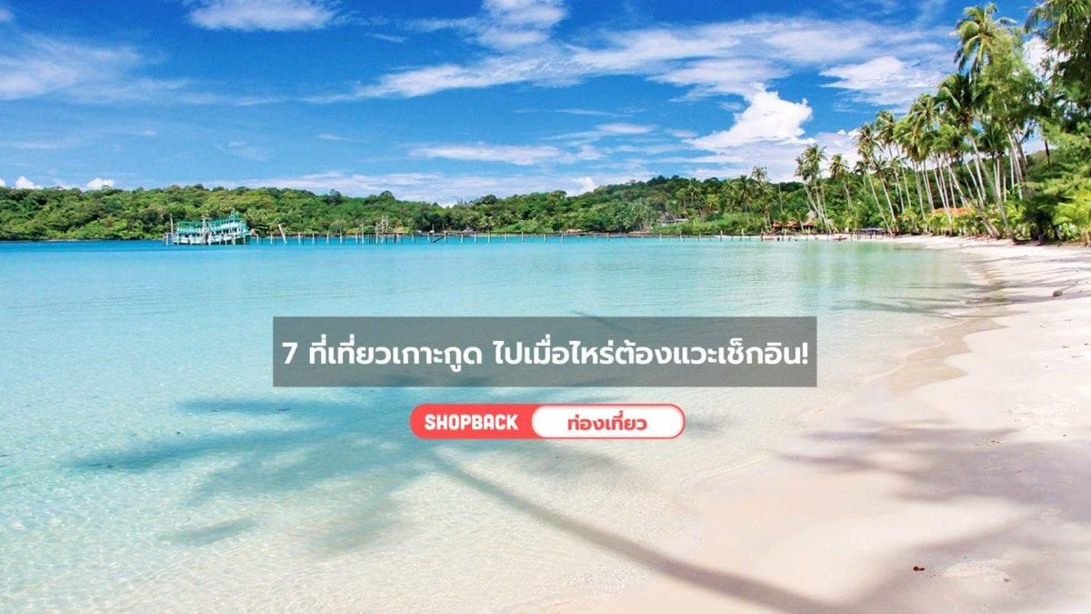 เกาะกูดที่เที่ยว 7 พิกัดแนะนำ ฮิตที่สุด ไปเมื่อไรต้องแวะไปเช็กอิน 2020
